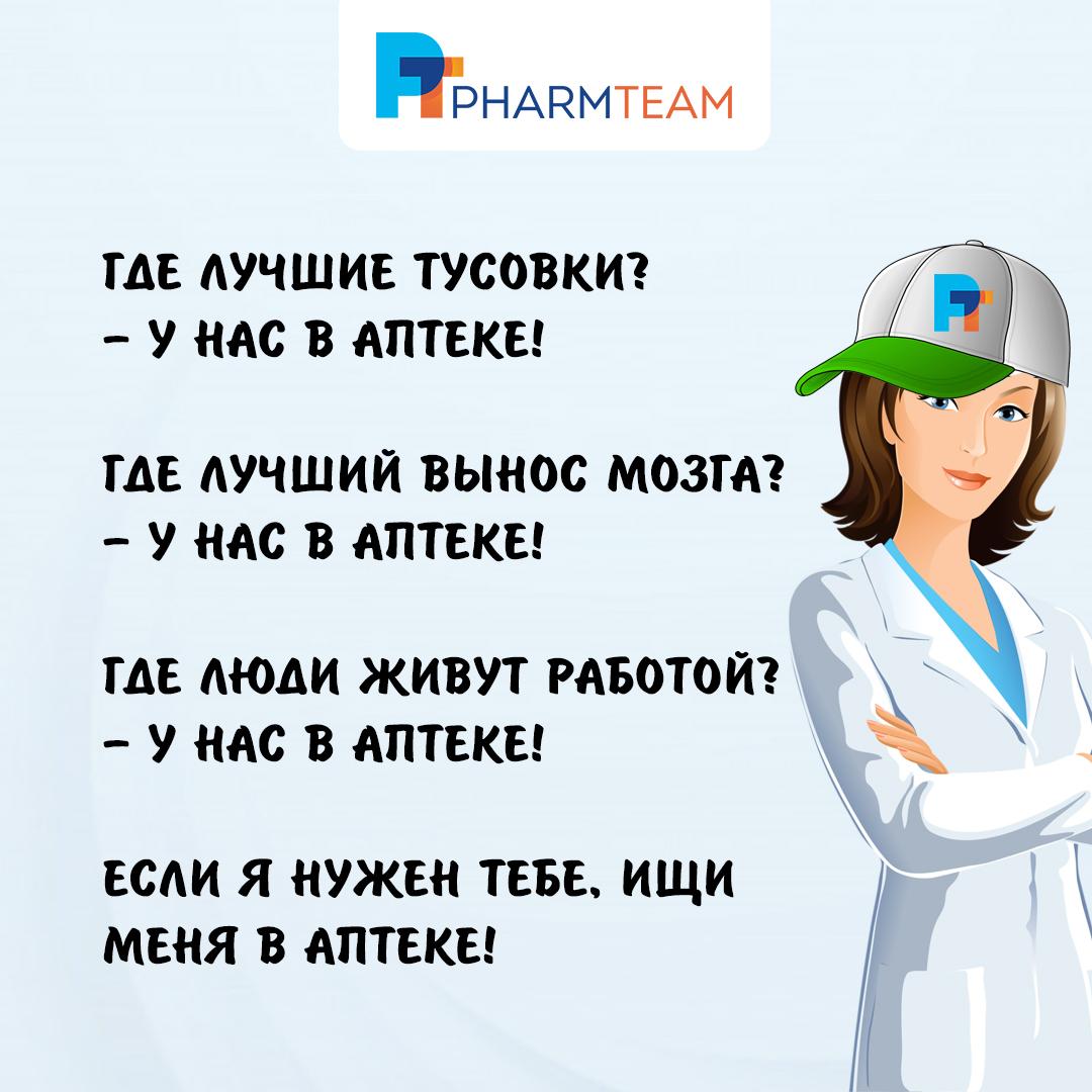 Веселые картинки о работе фармацевтов