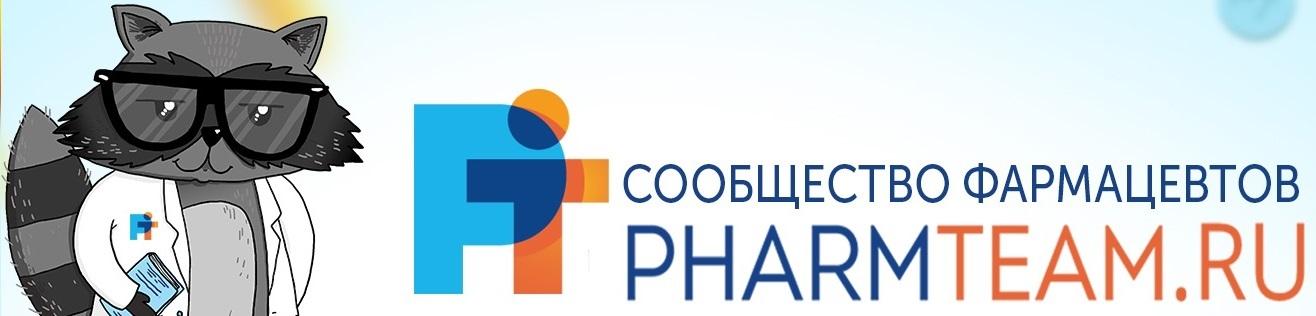 Pharmteam.ru